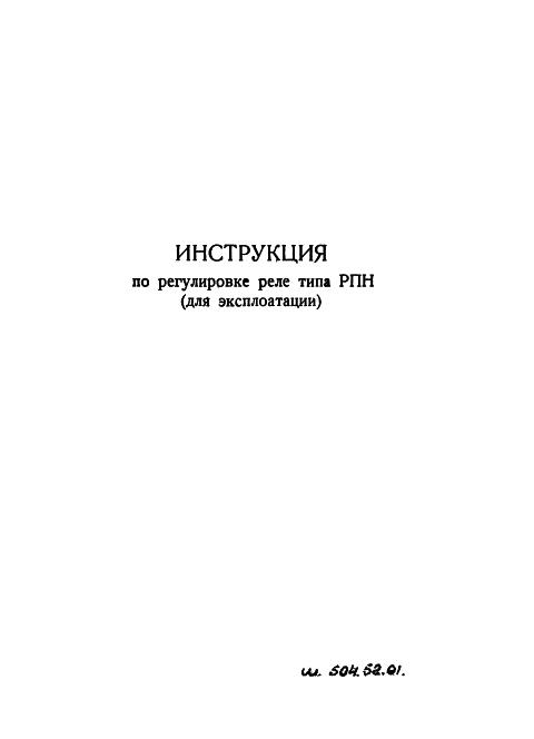 инструкция по регулировке рва-62
