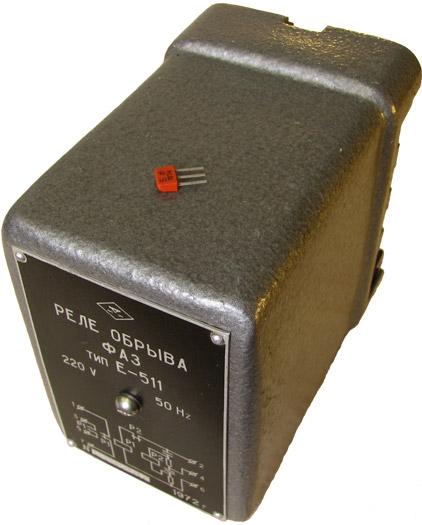 Реле обрыва фаз Е-511 1972 г.в. производства Киевского завода Реле и Автоматики