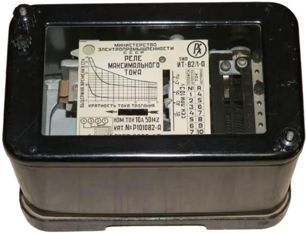 Индукционное реле максимального тока типа ИТ-82/1-А производства «ЧЭАЗ» 1950 г.в.