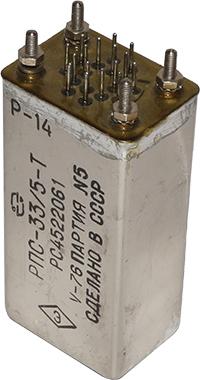 Поляризованное реле типа РПС-33_5-Т РС4.522061 1976 г.в. производства Уфимский завод имени С.М. Кирова