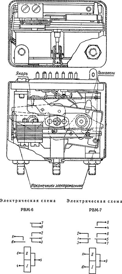 Чертеж и электрические схемы реле РВМ-6 и РВМ-7