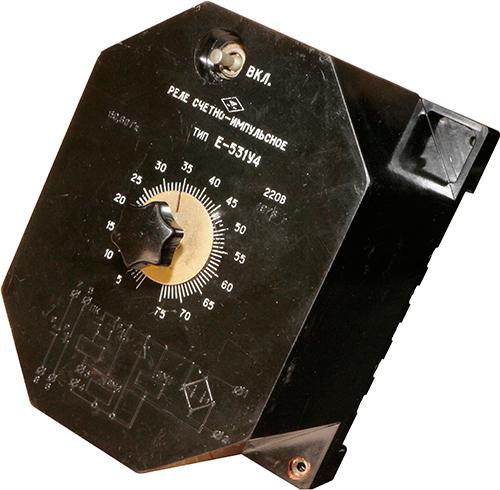 Реле счетно-импульсное Е-531 1978 г.в. производства Киевского завода Реле и Автоматика