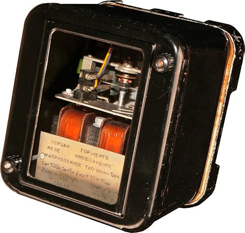 Индукционное импедансное направленное реле ИИН-1АМ 1955 г.в. производства ЦСРЗАИ Горэнерго