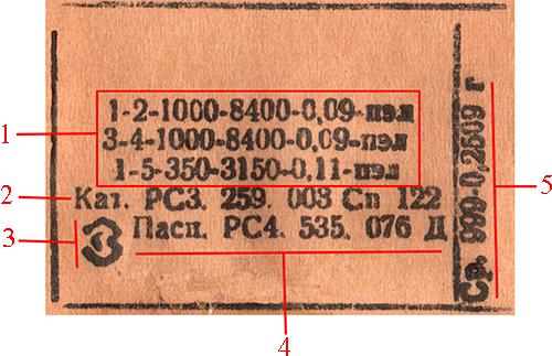 Рисунок 3. Этикета от реле РПН