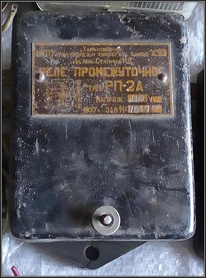 Изображение 1. Промежуточное реле постоянного тока РП-2а производства 1937 года, изготовитель Харьковский электромеханический и турбогенераторный завод имени товарища Сталина И.В.