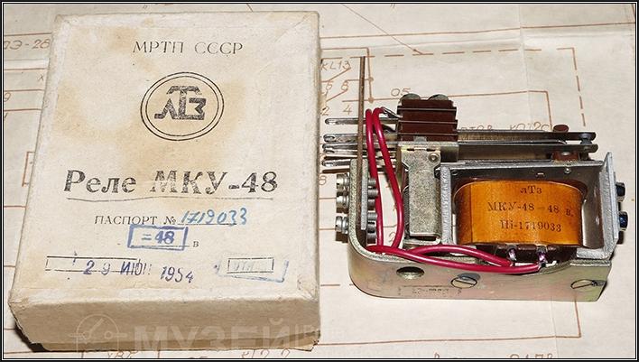 Изображение 4. Электромагнитное промежуточное реле МКУ-48 на 48 вольт постоянного тока, 1954 года выпуска, производства Ленинградского государственного союзного телефонного завода