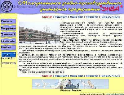 Снимок старого сайта Молодечненского учебно-производственного унитарного предприятия ЭНВА ОО БелТИЗ