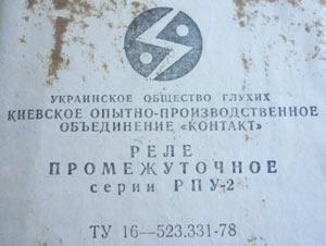Этикетка от упаковки реле РПУ-2 производства Киевского опытно-производственного предприятия Контакт Украинского общества глухих