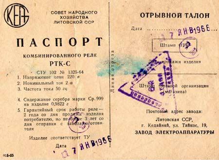 Паспорт комбинированного реле РТК-С производства Кедайнского завода электроаппаратуры